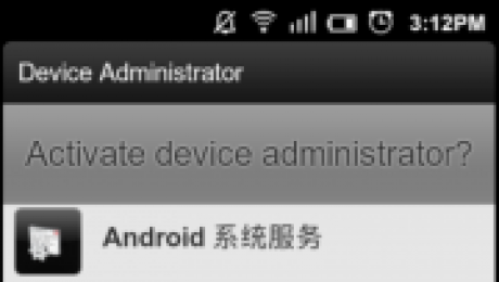 Android Devices got infected with SMSZombie