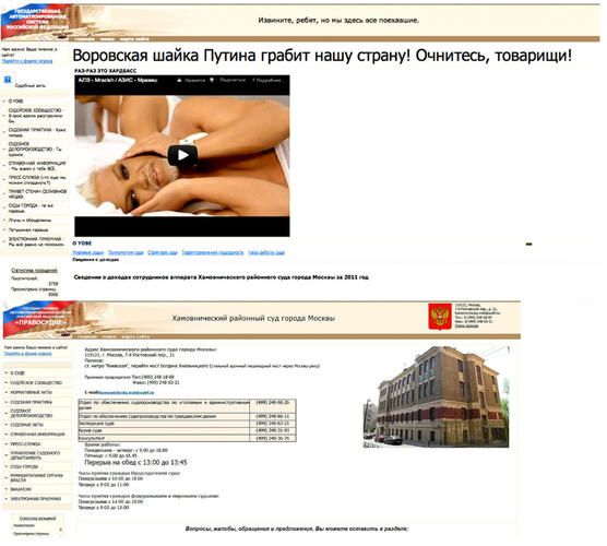 Anonymous target website of Russian Court